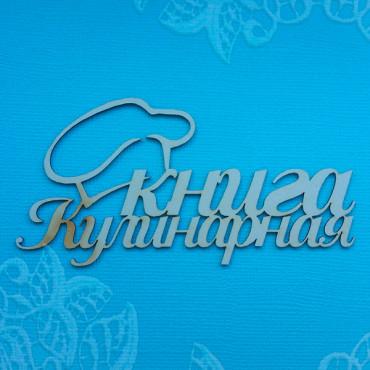К002, The inscription 'Cookbook'