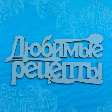 К003, Inscription 'Favorite recipes'