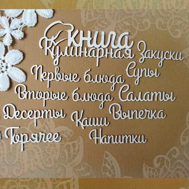 К004, Set of culinary inscriptions
