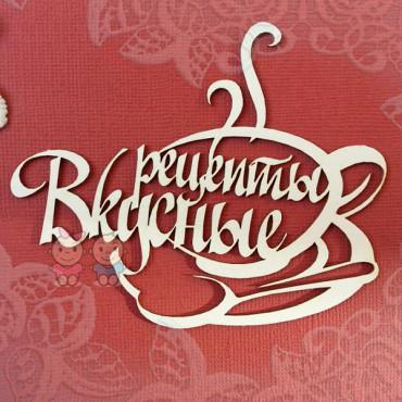 К005, The inscription 'Delicious recipes'