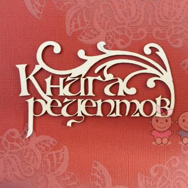 K006, The inscription 'recipe book'