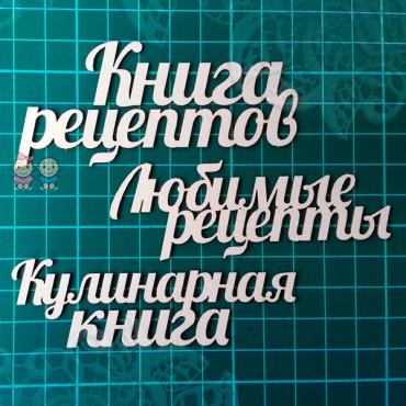 K014, Cooking lettering set