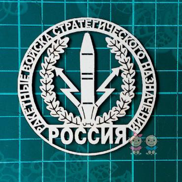 ap005, Inscription 'Strategic Missile Forces'