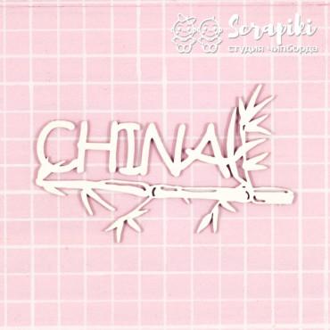 1689LE, Inscription 'CHINA'