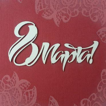8-004, Inscription 'March 8'