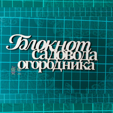 Na043, Inscription 'Notebook of the Gardener-Ogorodnik2'