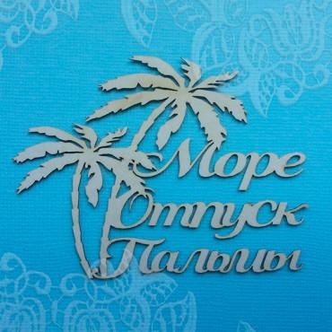 O003, Inscription 'Sea, Vacation, Palms'